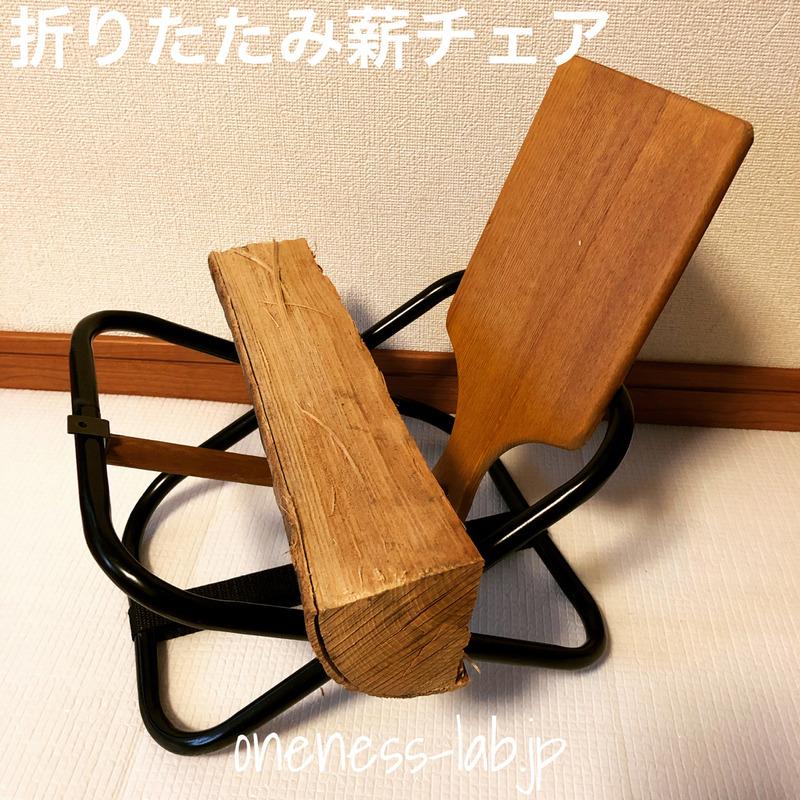 【キャンプ道具自作】ダイソーまな板、パイプ椅子リメイク。セリア金具で作った折りたたみ薪チェア
