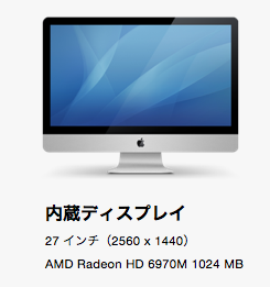 iMac (27-inch, Mid 2011)ビデオカード交換プログラムでよみがえった!