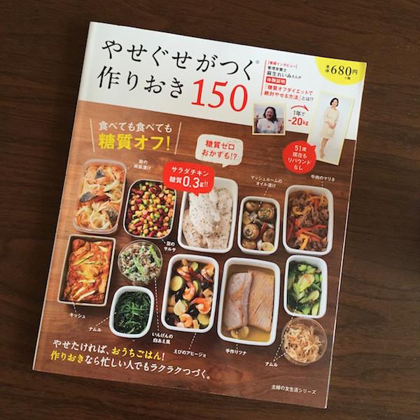 やせぐせがつく作り置き150!!のレシピ