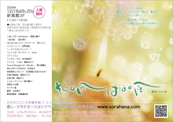 12/18-20京都新風館イベント「そらの風はなの風」出展します。