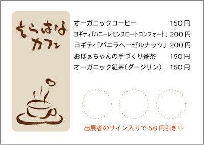 明日から京都新風館「第11回そらの風はなの風」です。