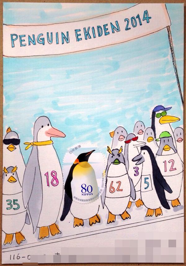 絵封筒:ペンギン駅伝
