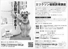 大阪:3日間でできる!エリクソン催眠誘導講座。アニマルコミュニケーションにも使えます。