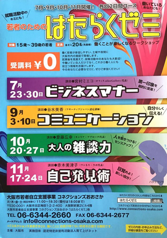 (若者無料!)11月大阪、若者のためのエニアグラム自己発見術