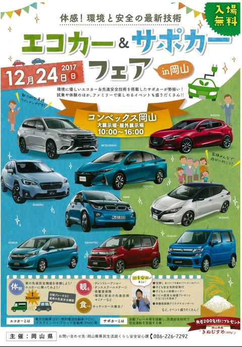 岡山ポスター表
