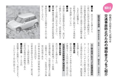 美咲町広報誌