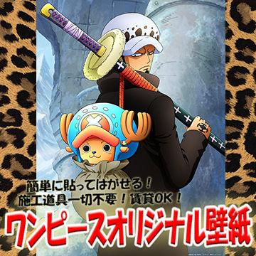 One Piece シール壁紙 Op 606 ロー チョッパー ワンピースフィギュア Pop 予約 新作速報