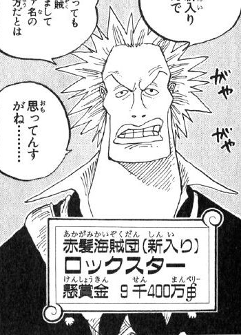 Rockstar_Manga_Infobox