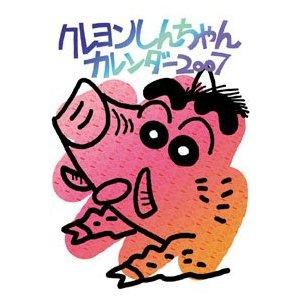 クレヨンしんちゃん 2007年