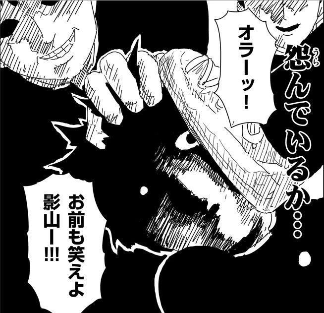 漫画 サイコ ネタバレ