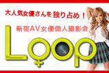 大人気女優さんを独り占め! - 新宿AV女優個人撮影会LOOP