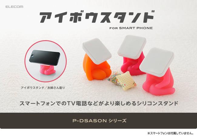 p-dsason_01