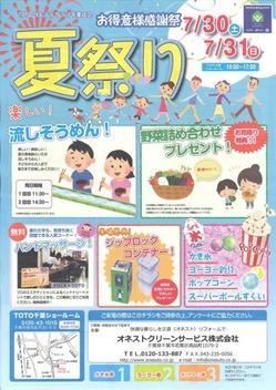 TOTO夏祭り表