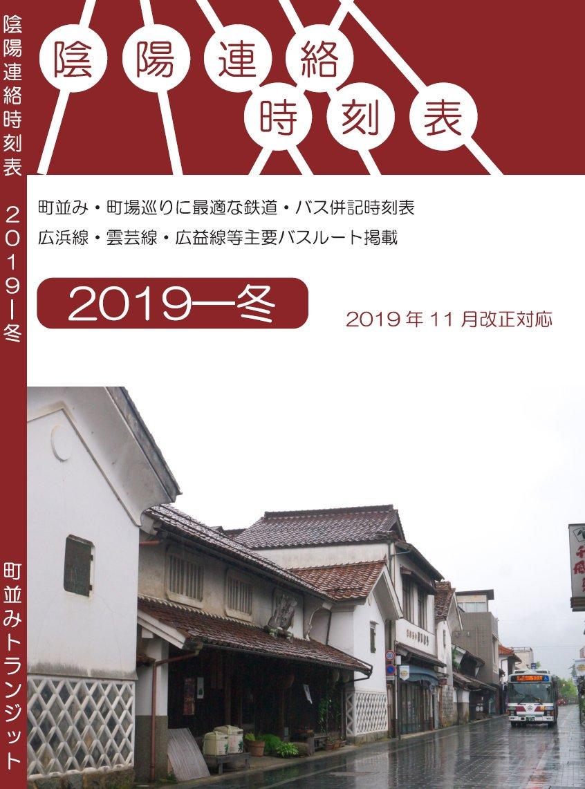 陰陽連絡時刻表2019冬版