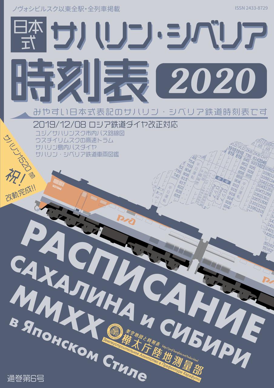 日本式サハリン・シベリア時刻表2020