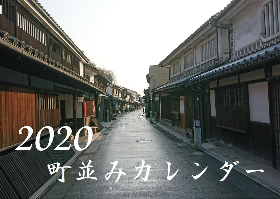 2020年版日本の伝統的町並み卓上カレンダー