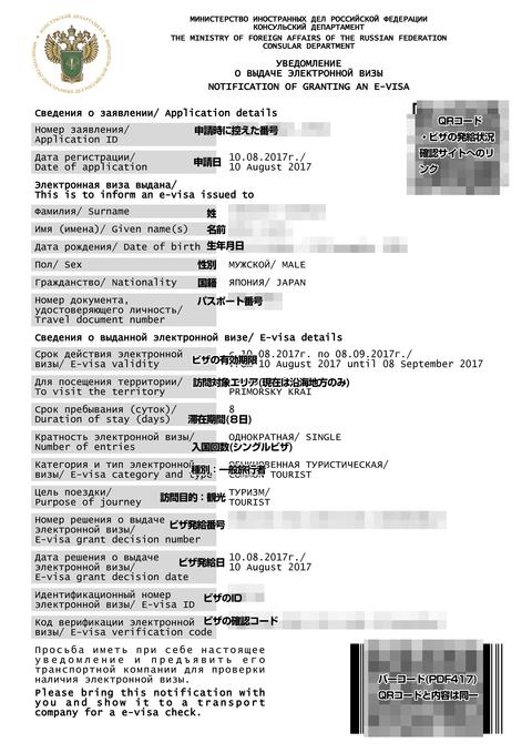 ロシア電子ビザ発給例