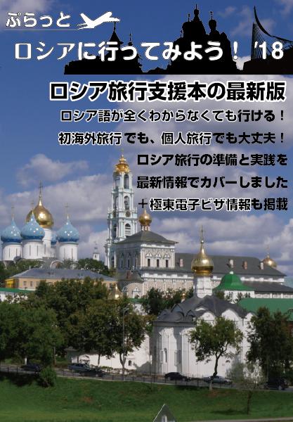 ぷらっとロシアに行ってみよう!´18