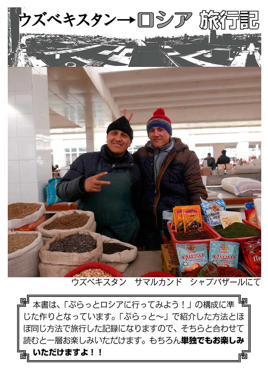 ウズベキスタン→ロシア旅行記表紙s
