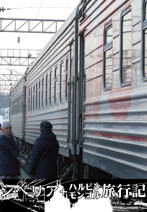 シベリア ハルビン・モンゴル旅行記