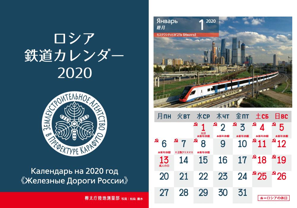 ロシア鉄道カレンダー2020
