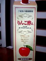 りんご酢飲んでますが...