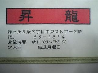 昇龍食堂(営業時間)