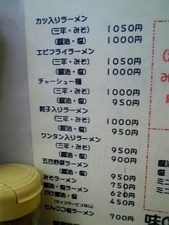 味の三平 豊岡店(メニュー01)