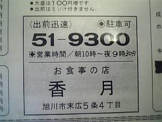 香月食堂(営業時間)