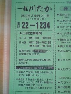 一龍川たか(メニュー)