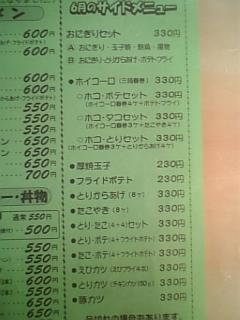 一龍川たか(サイドメニュー)