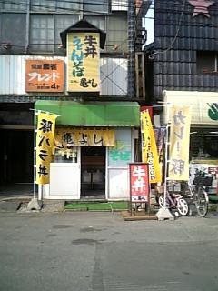 亀よし(概観02)