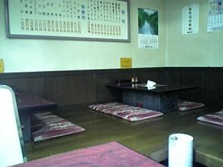 里宝亭(店内02)