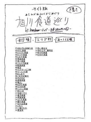 サイト版旭川食堂巡り