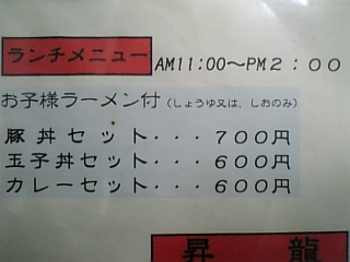 昇龍食堂(ランチメニュー)