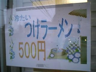 味の三平 豊岡店(つけラーメン01)