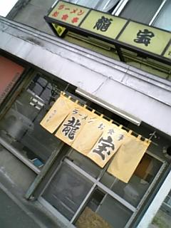 龍宝(概観01)