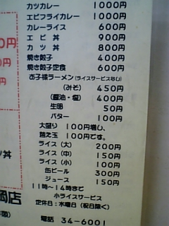 味の三平 豊岡店(メニュー03)