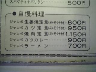香月定食(自慢料理)
