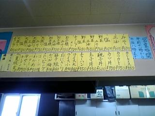 幸楽食堂(メニュー)