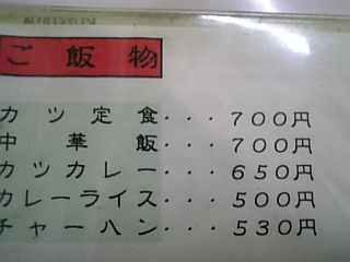 昇龍食堂(ご飯物)