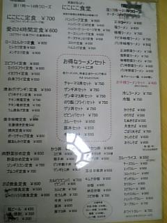 にこにこ食堂(メニュー01)