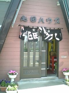 屯田ハウス