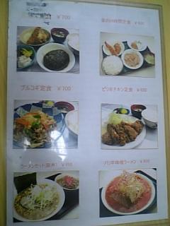にこにこ食堂(メニュー02)