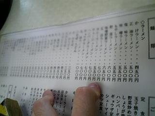 屯田ハウス(メニュー02)