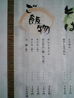 鶴や食堂(ご飯物メニュー)
