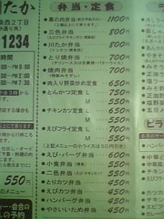 一龍川たか(弁当・定食)