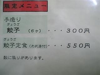 昇龍食堂(限定メニュー)