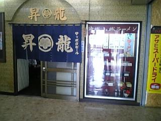 昇龍食堂02