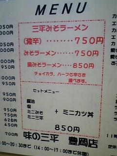 味の三平 豊岡店(メニュー02)